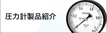 圧力計製品紹介