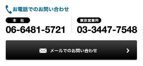 お問い合わせ 本 社:06-6481-5721 東京営業所:03-3447-7548