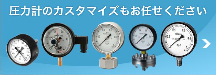 圧力計のカスタマイズもお任せください