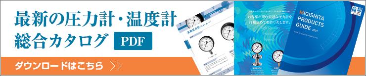 最新の圧力計・温度計 総合カタログ ダウンロードはこちら